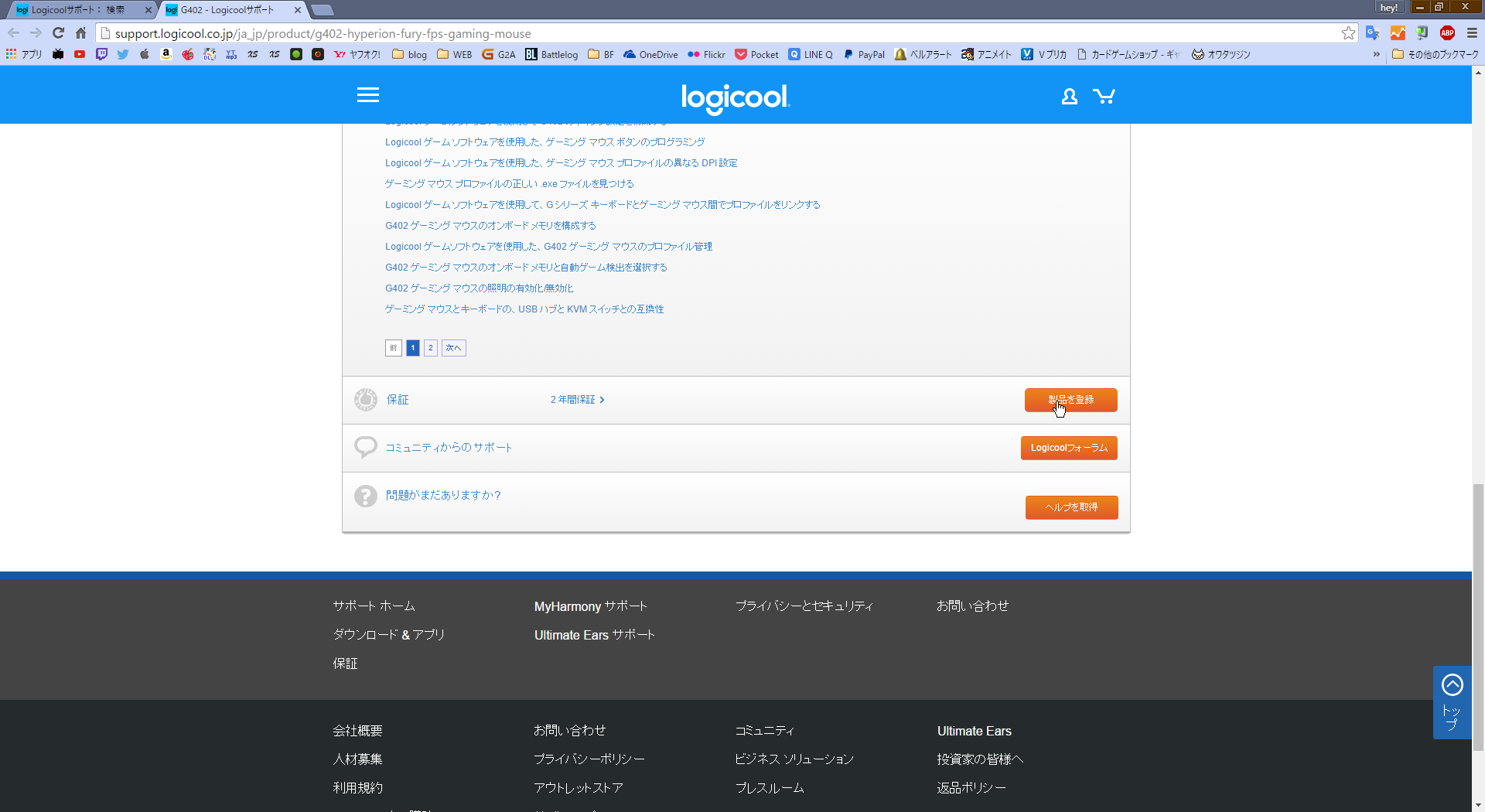 SnapCrab_G402 - Logicoolサポート - Google Chrome_2016-3-26_17-2-18_No-00